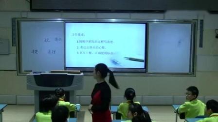 统编教材三年级上册习作8《那次玩得真高兴 掰手腕》贵州省优课