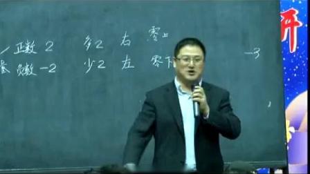 华东六省一市第十五届数学优质课《认识负数》金奎(2)