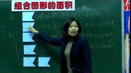 华东六省一市第十五届数学优质课《组合图形的面积》张连珍(2)