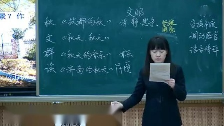 现代诗歌散文欣赏《写秋散文群文阅读》长春