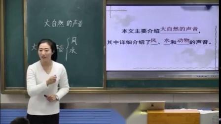 三年级上册第七单元第21课《大自然的声音》安徽省- 涡阳
