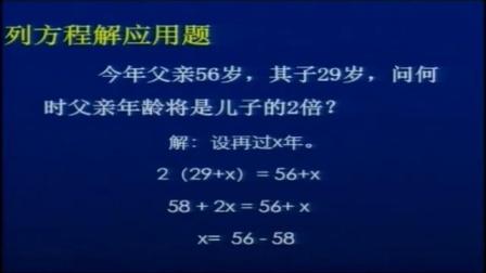 六年级《负数的认识》刘松 _2