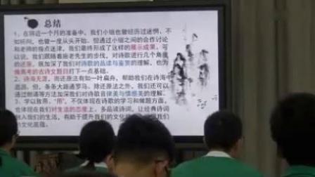 散文欣赏《唐诗百话》课外阅读指导课-广州