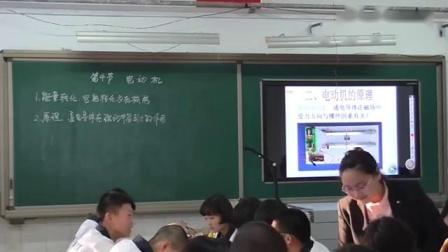 第八章第二节《磁场对电流的作用》河北省 - 唐山(教科版九年级上册)