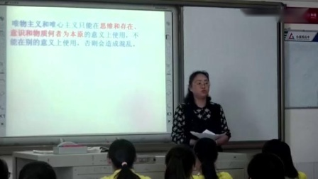 人教版必修四第二课二框《唯物主义和唯心主义》湖北省优课