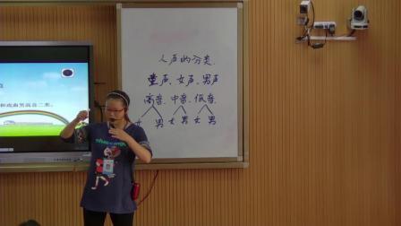 《(音乐知识)人声的分类(二)》优质课案例教学实录(湘文艺版小学音乐三年级下册)