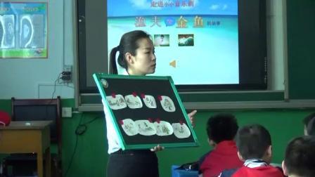 《(综合表演)渔夫和金鱼的故事》优质课(湘文艺版小学音乐六年级下册)