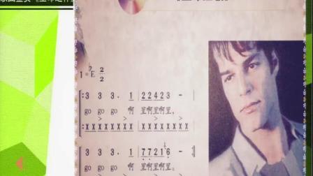 《歌曲《生命之歌》》课堂教学实录(花城粵教版初中音乐八年级下册)