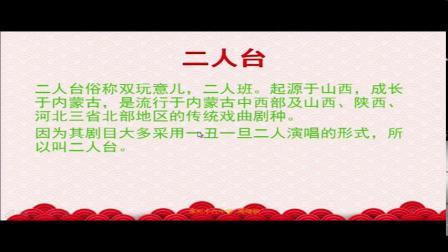 《观赏歌舞曲(二人台)《挂红灯》》课堂教学实录(花城粵教版初中音乐八年级下册)