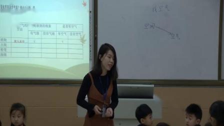 《1 找空气》教学实录(青岛2017版小学科学一年级下册)