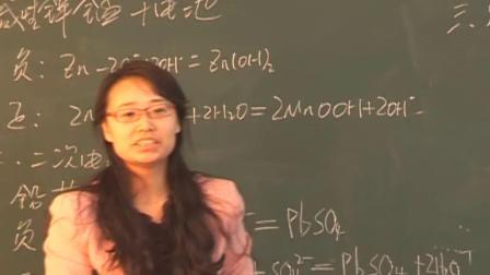 《第四章 电化学基础  第二节 化学电源》课堂教学实录(人教版高中化学选修四化学反应原理)