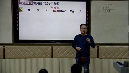 《元素周期表》优质课展示(人教版高中化学选修五有机化学基础)