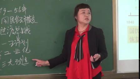 《第四单元 中国社会主义建设发展道路的探索  第18课 中国社会主义经济建设的曲折发展》优质课课堂展示(岳麓版高中历史必修二经济成长历程)