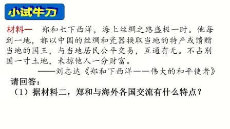 九年级历史专题复习《千年荣光,百年之殇——海上丝绸之路的辉煌与衰落》课堂视频实录-吴龙远