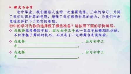 道德与法治九下7.1《回望成长》优质课教学实录-吴彩芳