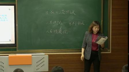 道德与法治八下6.5《国家司法机关》优质课教学实录-田静