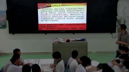 道德与法治八下6.5《国家司法机关》优质课教学实录-邓建忠