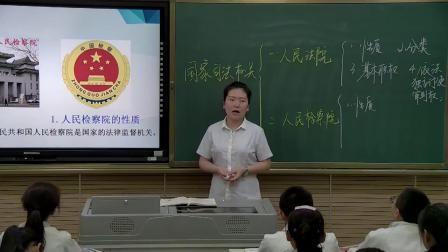 道德与法治八下6.5《国家司法机关》优质课教学实录-吴瑞
