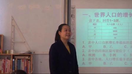 《第一节 世界的人口》优质课教学实录-粤人版初中地理七年级上册