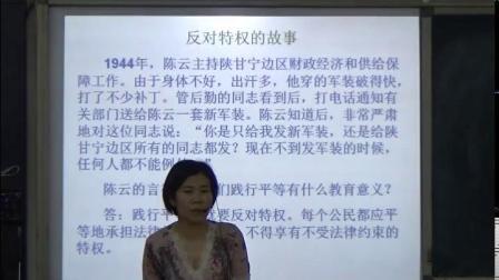 道德与法治八下7.2《自由平等地追求》优质课教学实录-王雪玲