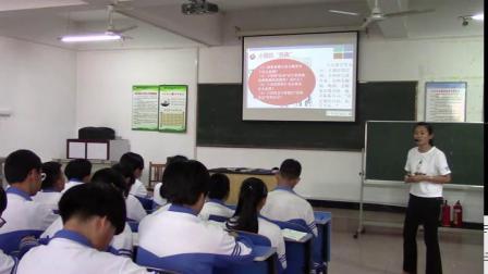 道德与法治八下7.2《自由平等地追求》优质课教学实录-杨焕荣