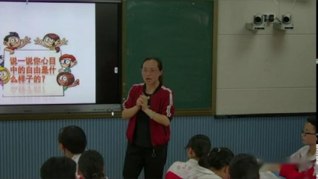 道德与法治八下7.1《平等自由的真谛》优质课教学实录-杨循