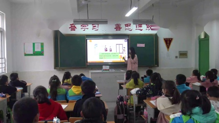 《四、平移和旋转》优质课教学实录-北京版小学数学二年级上册