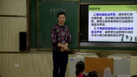 《2 声音是怎样产生的》优质课评比视频-湘科2001版小学科学四年级上册