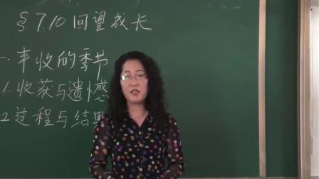 统编版道德与法治九年级下册《回望成长》教学设计视频实录
