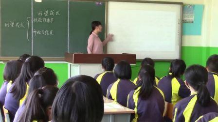 道德与法治九下7.1《回望成长》优质课教学实录-程木婷