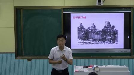 统编版历史八上第19课《七七事变与全民族抗战》课堂视频实录-刘振刚