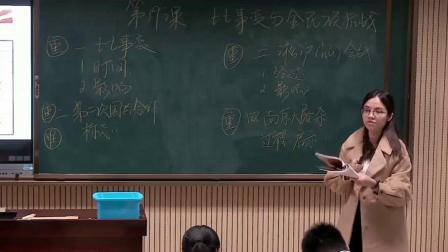 统编版历史八上第19课《七七事变与全民族抗战》课堂视频实录-黄颖