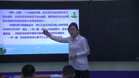 统编版道德与法治九下3.1《中国担当》课堂实录-房志英