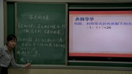 人教2011课标版数学 七上 第三章第一节第二课时《等式的性质》课堂-赵梅梅