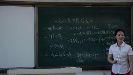 人教2011课标版数学 七上 第三章第一节第一课时《一元一次方程》课堂-高向华