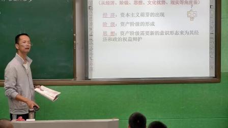 统编版历史九上第14课《文艺复兴运动》课堂视频实录-宗强