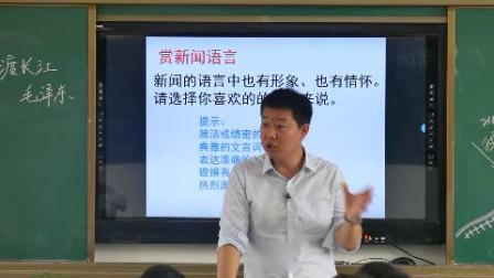 统编版语文八上第1课 新闻二则《人民解放军百万大军横渡长江》课堂实录-王强