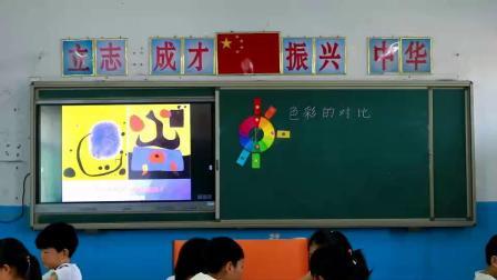 《1.色彩的对比》课堂实录-冀美版小学美术五年级下册