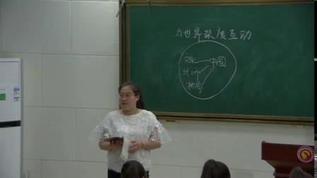 统编版道德与法治九下3.2《与世界深度互动》课堂实录-刘洋