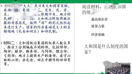 统编版历史九上第11课《古代日本》课堂视频实录-许淑红