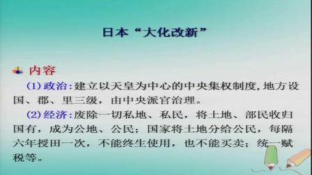 统编版历史九上第11课《古代日本》课堂视频实录-张月