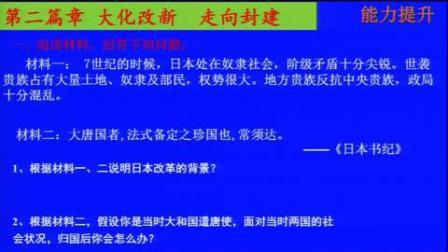 统编版历史九上第11课《古代日本》课堂视频实录-王艳敏