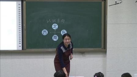 《信息窗(认识方向)》课堂实录-青岛五四学制版小学数学二年级上册