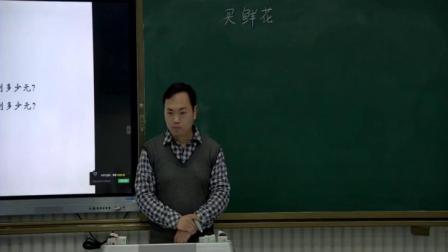 《有余数除法的简单应用》优质课评比视频-冀教版小学数学二年级下册
