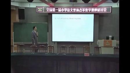 """陆恕-""""语文整体改革""""是母语教学的根本出路(株洲会议)"""