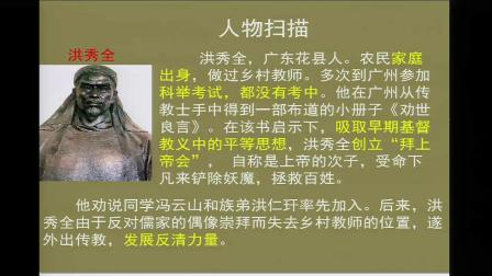 统编版历史八上第3课《太平天国运动》课堂视频实录-王艳华