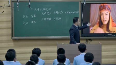 统编版历史八上第3课《太平天国运动》课堂视频实录-陈宇