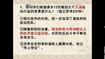 统编版历史八上第3课《太平天国运动》课堂视频实录-刘雪松