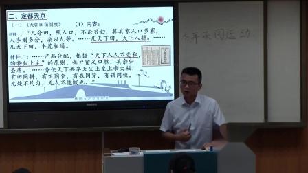 统编版历史八上第3课《太平天国运动》课堂视频实录-王开虎